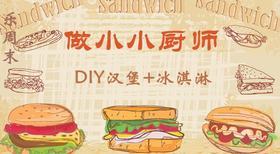 【新年特惠】2月24日小小社会实践家---来麦当劳上班 +DIY汉堡冰淇淋(亲子营)