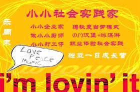 【8月18日】小小社会实践家--做小小打工仔+DIY汉堡冰淇淋(一日独立营)