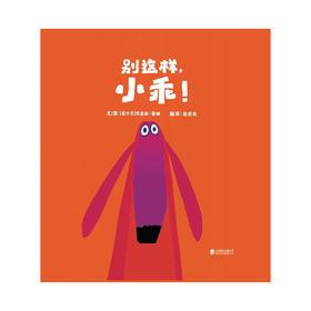 《克里斯·霍顿四部曲》中文绘本,启发精选畅销绘本,横扫各国大奖