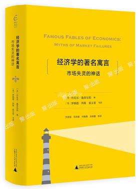 独家导读版《经济学的著名寓言-市场失灵的神话》