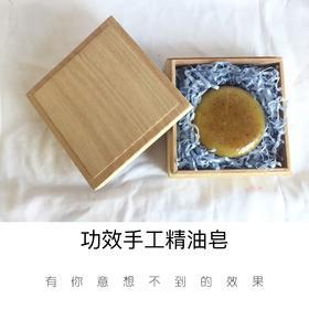 【功能精油手工皂】清洁力温和 泡沫丰富细腻  滋润肌肤