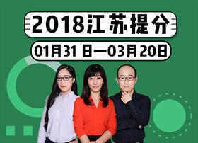 2018年江苏省考系统提分班10期003班