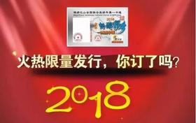 《2018年版全国旅游年票一卡通锦绣江山》100元畅游全国、连续发行13年,值得信赖。内附全国景区明细表~