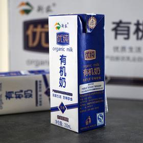 预售 瑞安淘【新农】优纯有机奶200mlx15盒纯牛奶老人儿童早餐奶