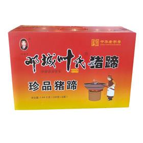 邓城叶氏猪蹄珍品礼盒