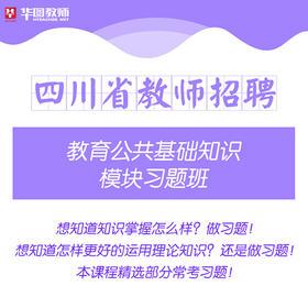 2018年华图教师网 四川省教师招聘 教育公共基础知识 模块习题班 笔试直播录播课
