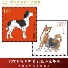 2018年狗年戊戌年四轮生肖邮票