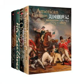 美国建国史(4本):美国创世记+缔造共和+华盛顿传+杰斐逊传