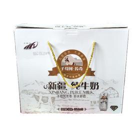 新疆子母河纯牛奶250ml*12盒/件,送货上门