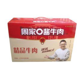 周家口精品牛肉140g*8袋