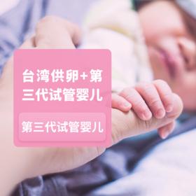 台湾供卵+第三代试管服务费