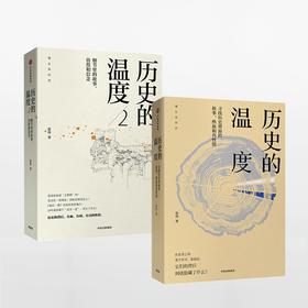 馒头大师张玮:历史的温度(套装2册)
