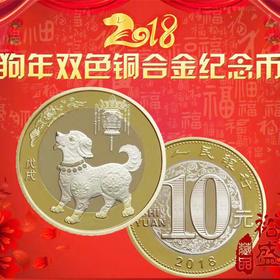 2018狗年生肖流通纪念币(不可自提)
