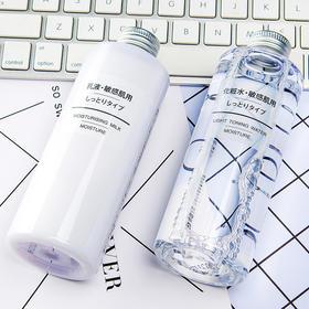 「敏感肌适用保湿水乳」日本MUJI无印良品水乳舒柔清爽滋润爽肤水乳液组合保湿补水200ml/瓶