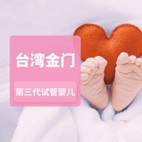 台湾金门第三代试管服务费