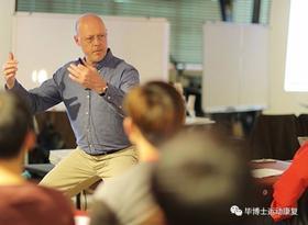 【国际认证】运动机能专家Guido老师课程  2018 6.16-19 北京