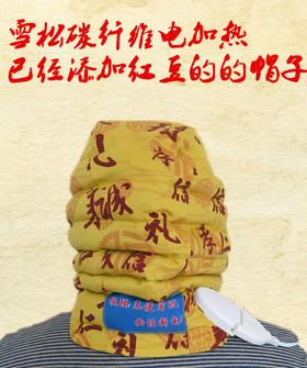 雪松红豆袋 帽子全棉 迷彩无极调温碳纤维加热 电热温敷袋 原始点