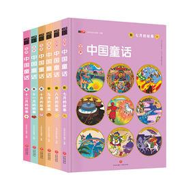 《汉声中国童话》(7-12月)——300多位匠人10年心血打造,值得每个家庭收藏的传家宝
