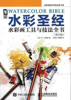 水彩圣经 水彩画工具与技法全书 修订版 水彩书 绘画书 FX