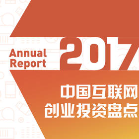 《2017年中国互联网创业投资盘点》(完整版)