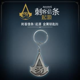 《刺客信条:起源》金属钥匙扣
