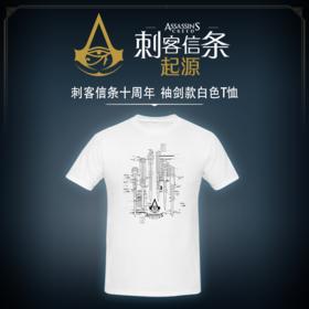 《刺客信条10周年》短袖T恤
