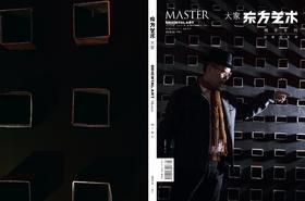 《东方艺术·大家》杨千专刊