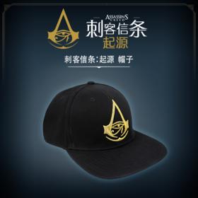 《刺客信条:起源》帽子