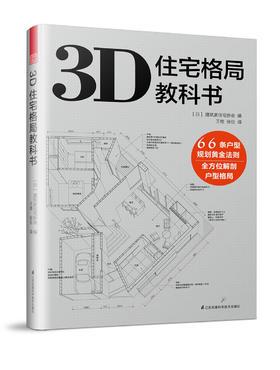 3D住宅格局教科书