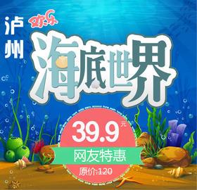【43人团】泸州欢乐海底世界门票