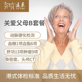 远东 关爱父母体检B套餐 男女通用 预约后到4楼验证使用