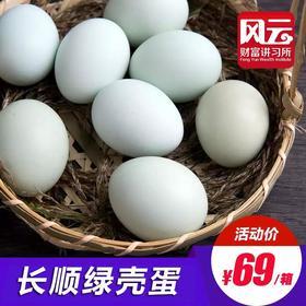 天赐良机(鸡),再续前缘——长顺绿壳蛋(30枚)