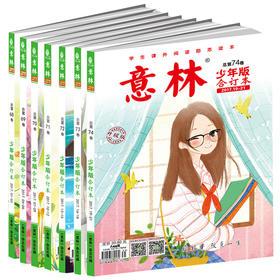意林少年版合订本 总第68-74卷(2017.01-21) 共7本套装 学生课外阅读