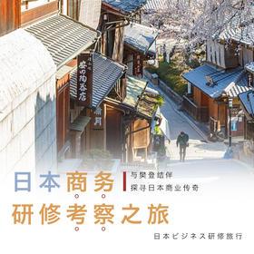 与樊登同行 日本商务研修考察之旅 预付金