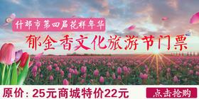 花样年华郁金香文化旅游节门票 (购票即送精品草莓一盒或盆栽花卉)