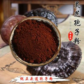 灵芝孢子粉 250g