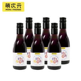 萌次元小干红葡萄酒(分享装)6支