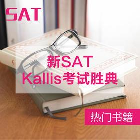 【书籍】新SAT Kallis考试胜典-电子版