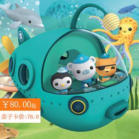 5月27日 原版授权中文版英国BBC大型多媒体探险儿童剧《海底小纵队3 惊涛骇浪》来啦,快带宝贝来一场奇妙的海底探险之旅吧!