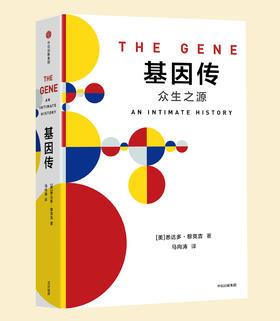 《基因传》众生之源(订商学院全年杂志,赠新书)