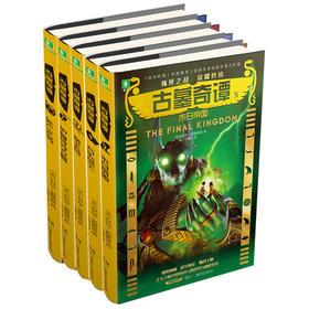 意林 古墓奇谭1-5 共5本套装 随书附赠 古墓探险秘籍每本一册 神秘探险 科学悬疑 玄幻小说