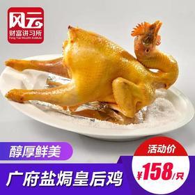 天赐良机(鸡),再续前缘——广府盐焗皇后鸡
