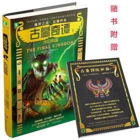 意林 古墓奇谭5末日帝国 随书附赠 古墓探险秘籍第五卷 神秘探险 科学悬疑 玄幻小说