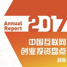 《2017年中国互联网创业投资盘点(简版)》