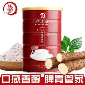 无添加易吸收,比鲜山药食用方便,河南焦作温县特产,怀道居铁棍山药粉罐装 500g/罐