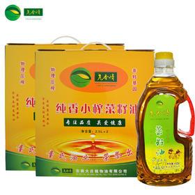 尧香情菜籽油2.5L*4礼盒