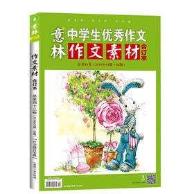 意林作文素材合订本 总第43卷(2018.04期-06期) 中高考 作文素材 作文指导