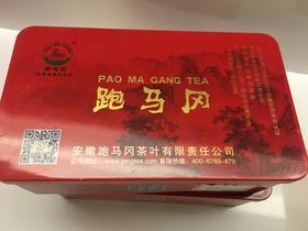 东至茶叶 跑马岗红茶