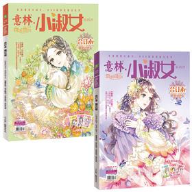 意林小淑女合订本 第59-60卷(2018.1上-3下)共2本套装 淑女气质 成长励志