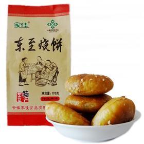 东至特产 传统微辣梅干菜扣肉烧饼170g*6